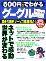Google_mook