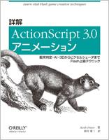 ActionScript 3.0アニメーション