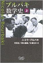 ブルバキ数学史(上)