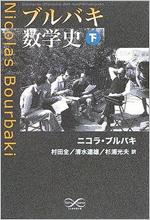 ブルバキ数学史(下)