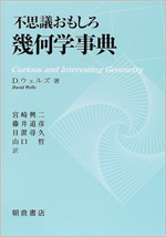 不思議おもしろ幾何学辞典