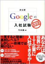 [非公認]Google入社試験