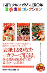 「少年マガジン」漫画表紙コレクション