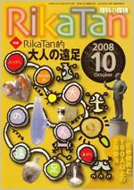 RikaTan(2008年10月号)