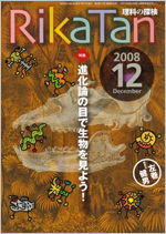 RikaTan(2008年12月号)