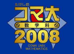 □2008年度全講義リスト: ガスコ...
