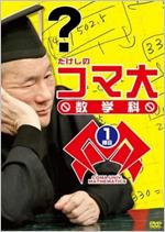 たけしのコマ大数学科DVDBOX1