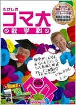 たけしのコマ大数学科DVDBOX2