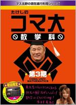 たけしのコマ大数学科DVDBOX3