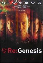 Regenesis_book