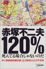 Akatsuka01