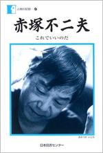 Akatsuka02