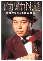 Akatsuka03