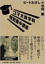 Comaneci_book01