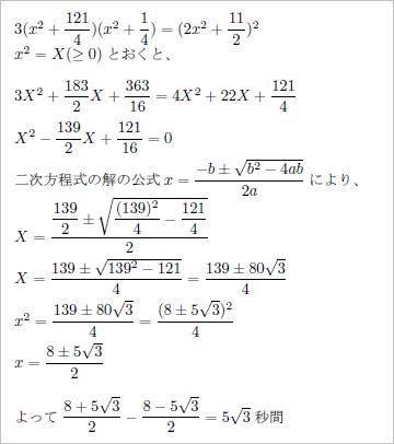 東大生の答え(3)