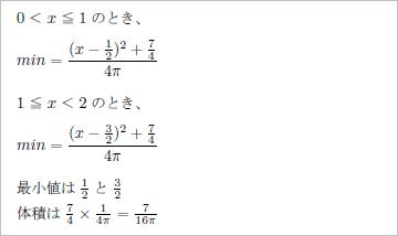 東大生の解答(3)