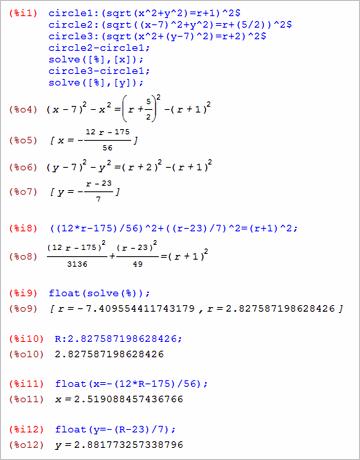 Maximaの計算