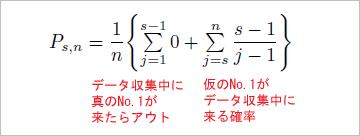 お見合い問題(2)
