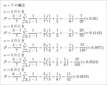 お見合い問題(6)