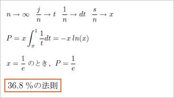 お見合い問題(7)