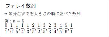 美しき数学の時間(3)