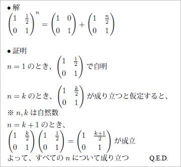 行列(5)