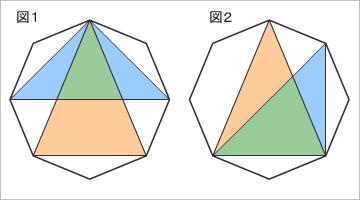 オクタゴン(2)