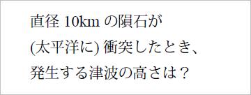 直径10kmの隕石が(太平洋に)衝突したとき、発生する津波の高さは?