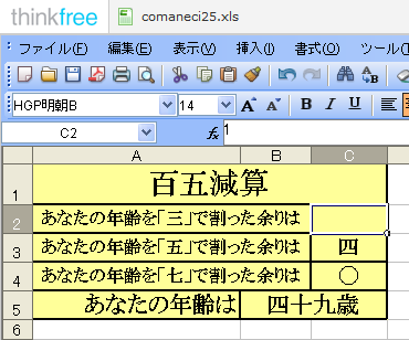 Thinkfree_03