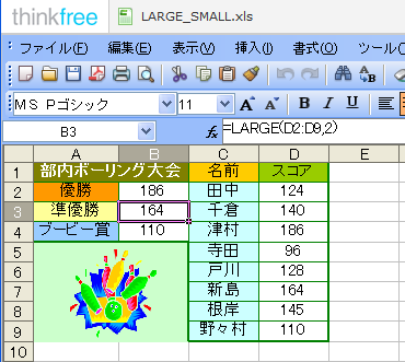 Thinkfree_06